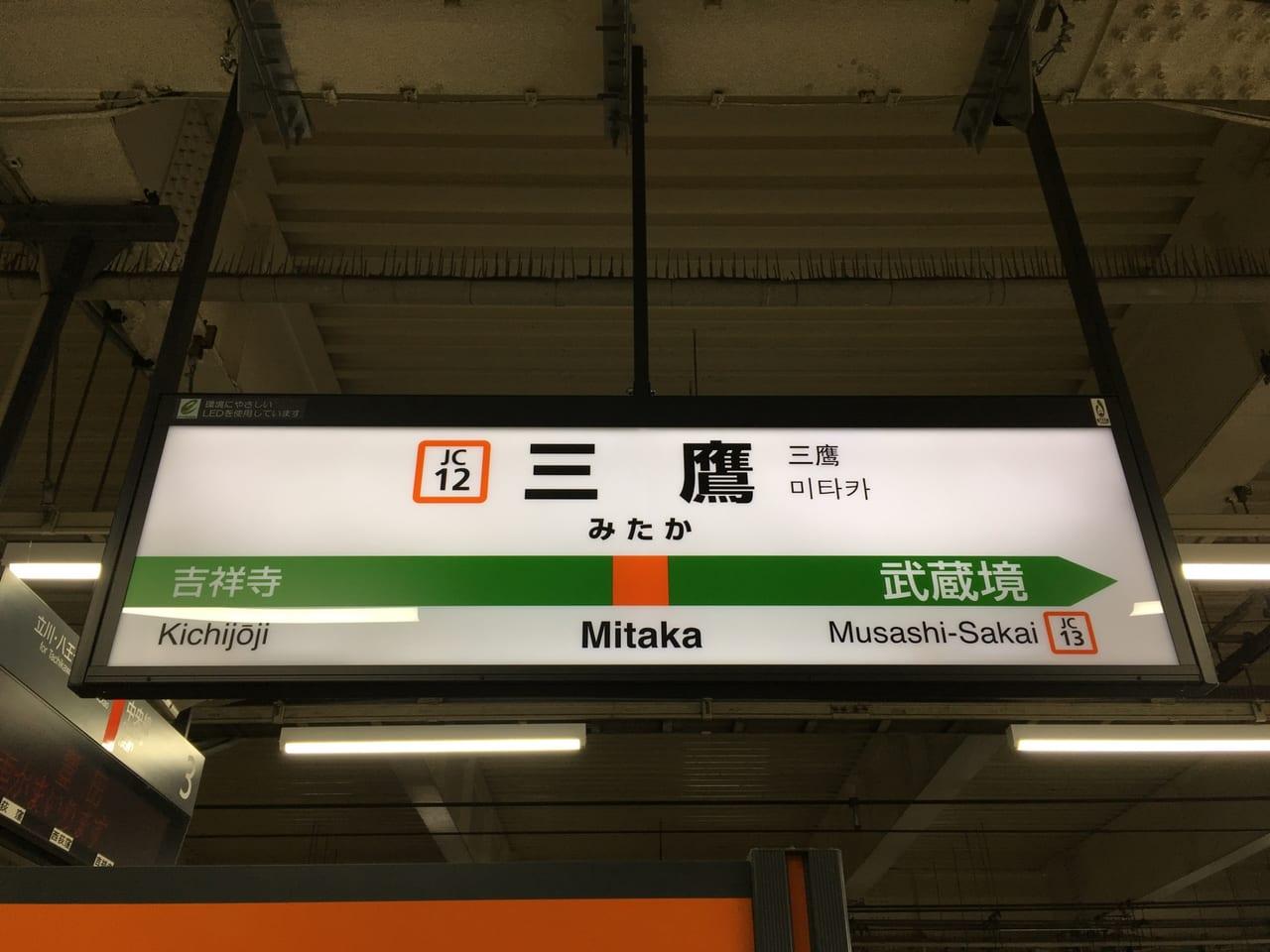 三鷹駅事故0921